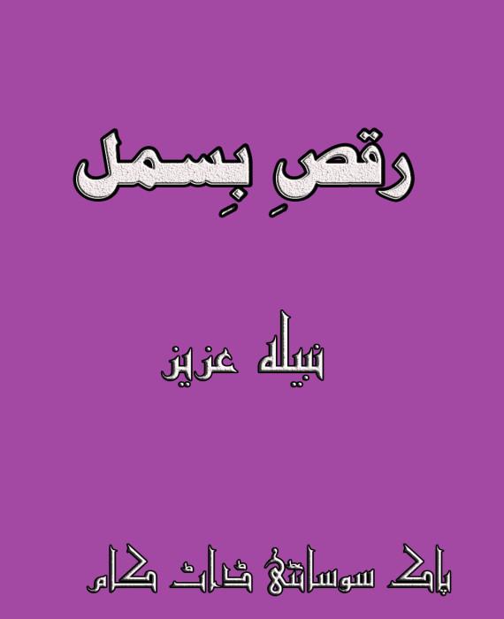 Raqs E Bismil By Nabila Aziz