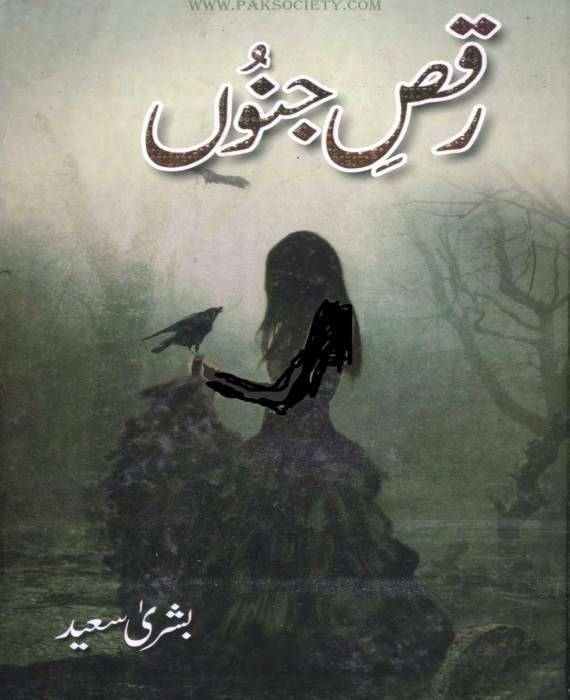 Raqs e junoon (Jazzam) By Bushra Saeed