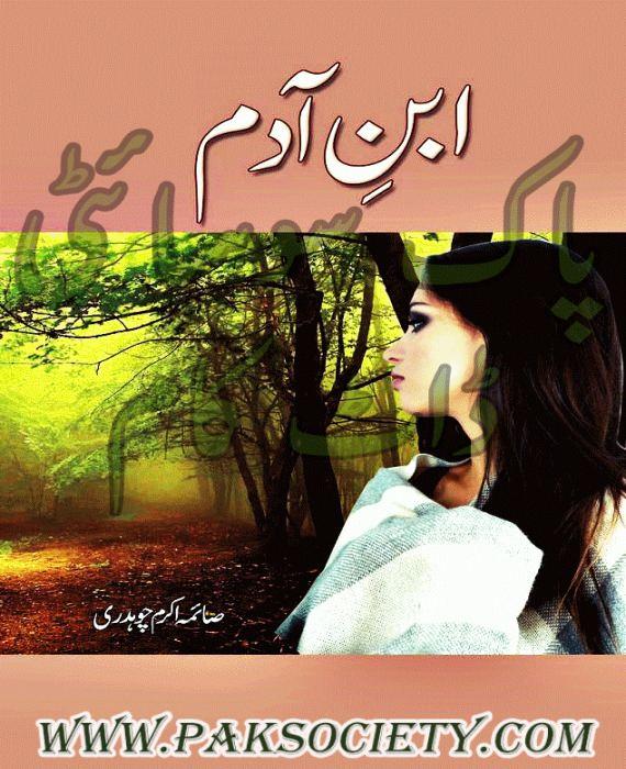 Ibne Adam & Binte Hawa By Saima Akram
