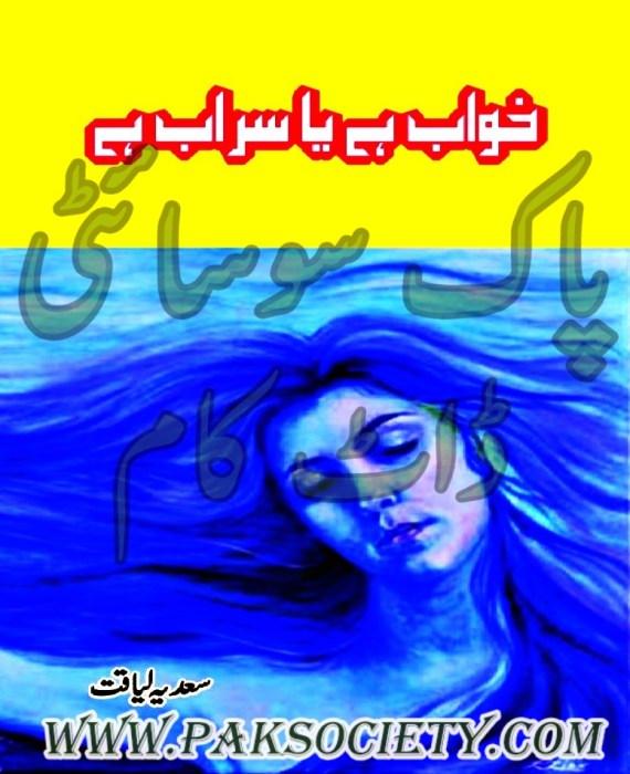 Khwab Hay Ya Sarab Hay By Sadia Liaqat