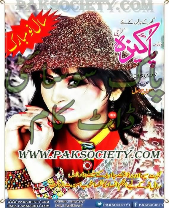 Pakeezah Digest January 2015