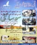 Rohani Digest January 2015