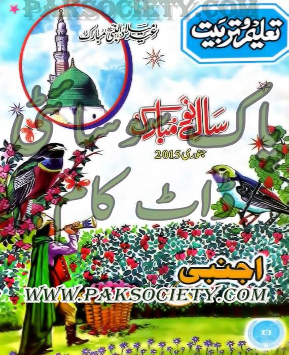 Taleem O Tarbiat January 2015
