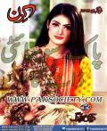 Kiran Digest February 2015