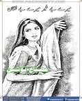 Mere Bekhabar Mere Be Nishan By Misbah Nosheen