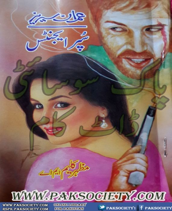 Super Agents By Mazhar Kaleem M.A