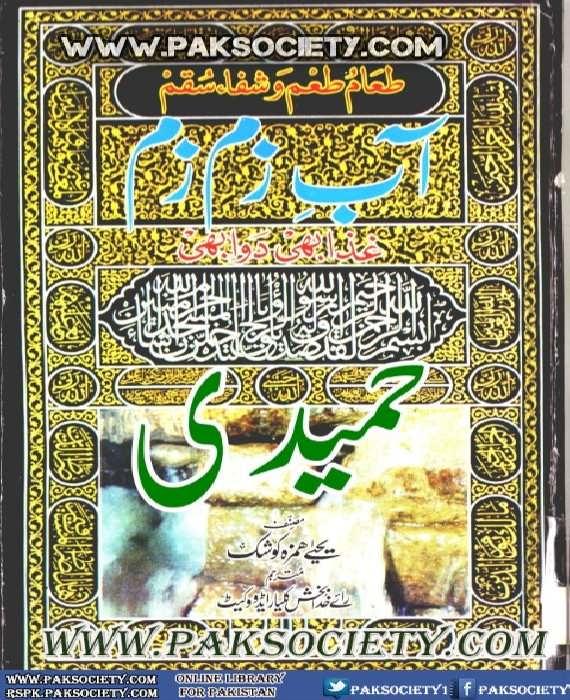Aab E Zam Zam By Rae Bakhash