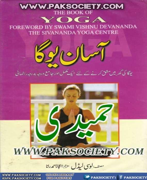 Aasan Yoga By Ejaz Ahmad Rana