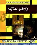 Aik Mohabbat Aur Sahi By Hashim Nadeem