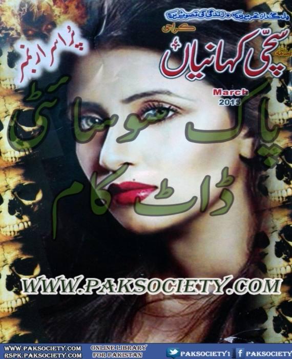 Sachi Kahaniyan Digest March 2015