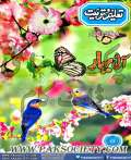Taleem O Tarbiat March 2015