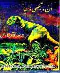 Un Dekhi Duniya By Saeed Raza Saeed