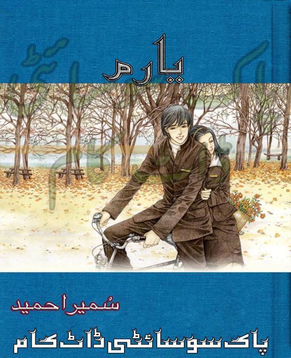 Yaaram By Sumaira Hameed