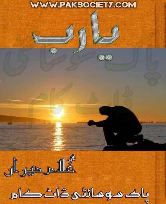 Ya Rab By Ghulam Miran