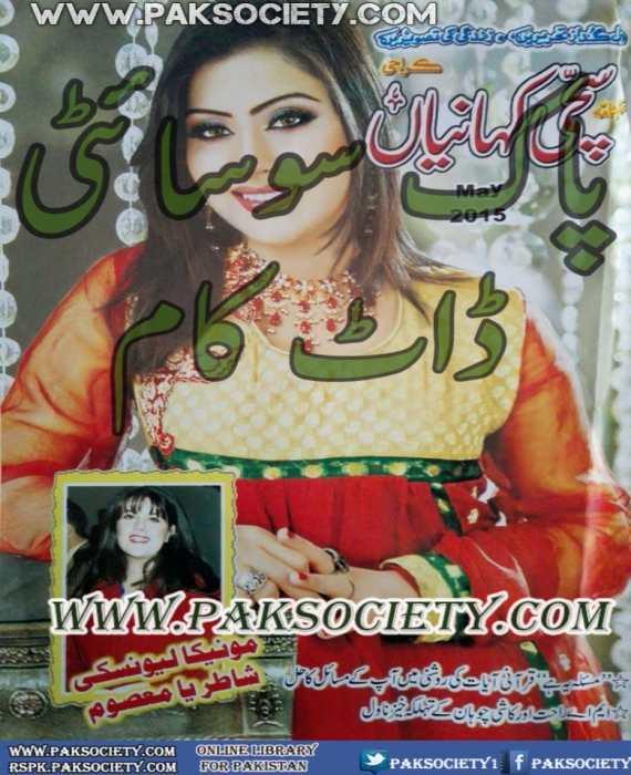 Sachi Kahaniyan Digest May 2015