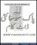 Ustadi By Tahir Javed Mughal