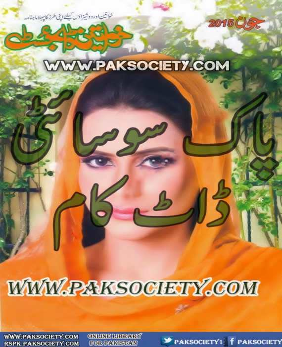 Khawateen Digest June 2015