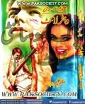 Water Lite By Mazhar Kaleem M.A (Imran Series)