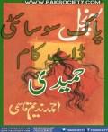Aanchal By Ahmad Nadeem Qasmi
