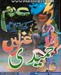Adam Ki Bethreen Ghazlen By Nayyar Iqbal