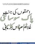 Ahmaqoon Ki Jannat By Dr Abbas Barmani
