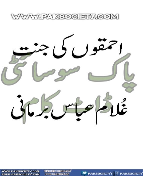 Ahmaqoon Ki Jannat By Dr Ghulam Abbas Barmani