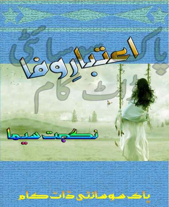 Aitbaar E Wafa By Nighat Seema