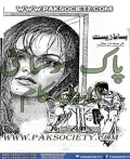 Bisat E Zeest By Farhana Naz Malik