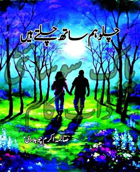 Chalo Ham Sath Chalte Hain By Saima Akram