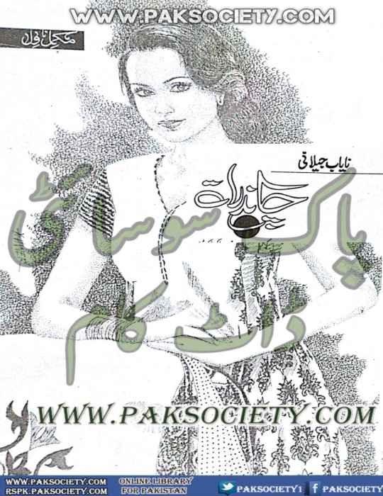 Chand Raat By Nayab Jillani