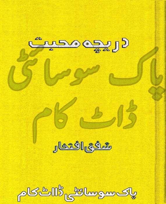 Dareecha E Mohabbat By Shafaq Iftikhar
