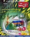Hikayat Digest June 2015