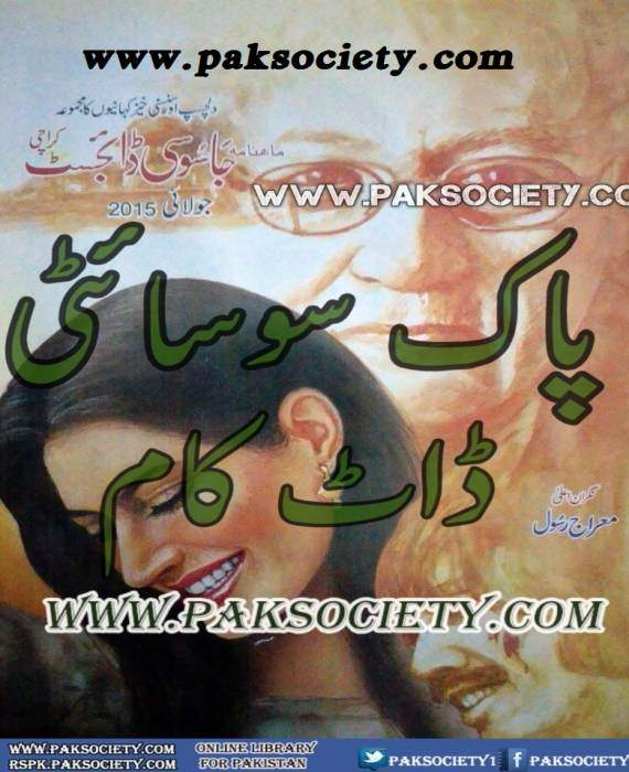 Jasoosi Digest July 2015