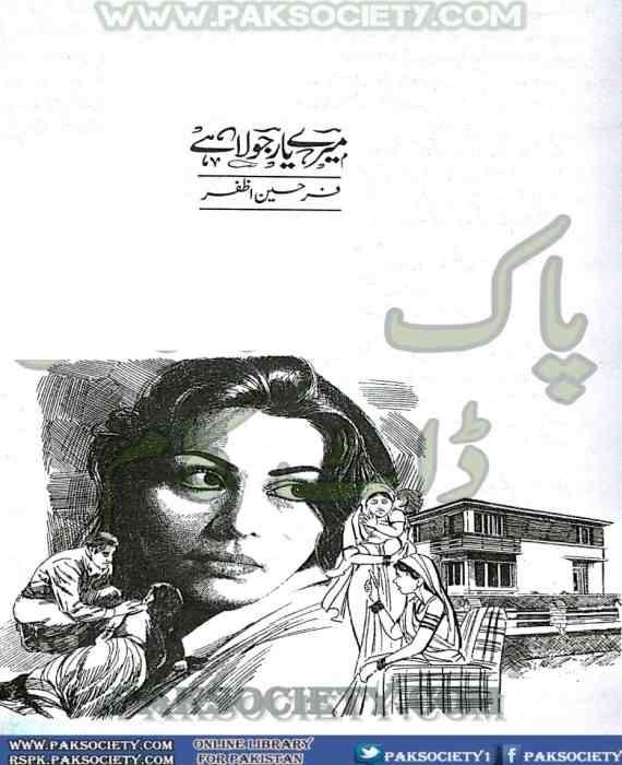 Mere Yar Jo Lahe By Farheen Azfar