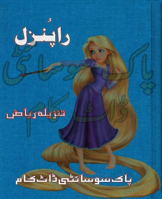 Rapunzal By Tanzeela Riaz