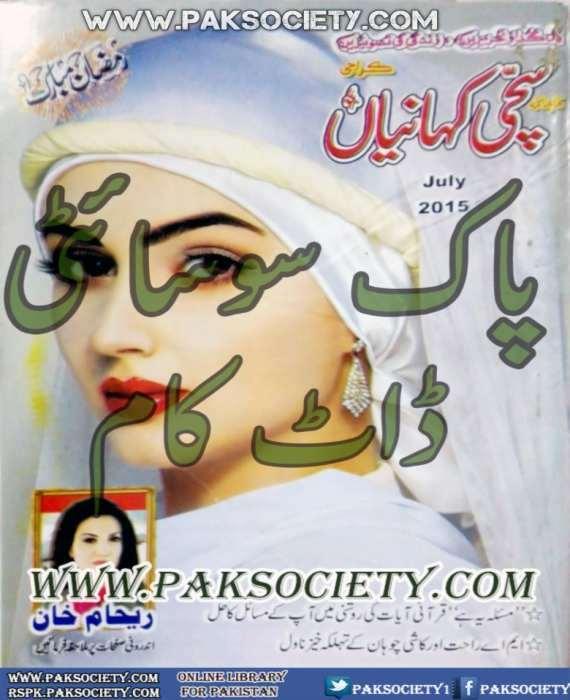 Sachi Kahaniyan Digest July 2015