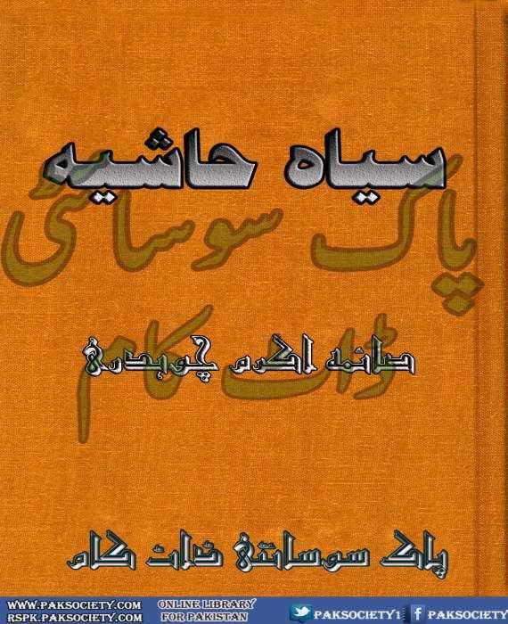 Sayah Hashia By Saima Akram
