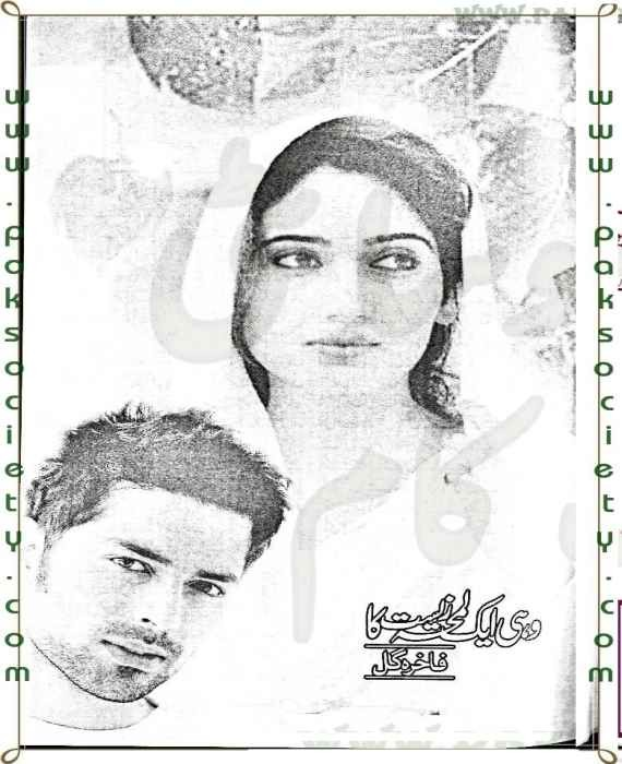 Wohi Aik Lamha Zeeesat Ka By Fakhra Gul