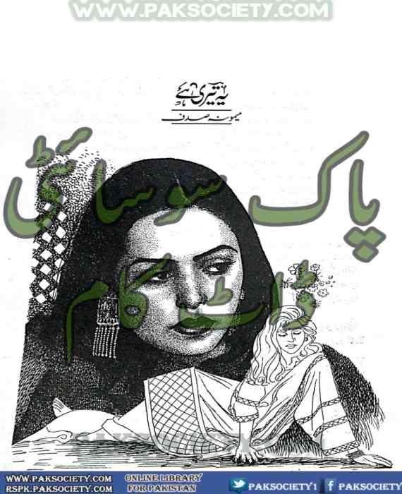 Ye Teri he By Memoona Sadaf
