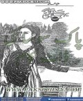 Bahar Aagai By Izzah Khalid