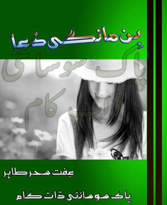 Urdu Novel Bin Mangi Dua Pdf