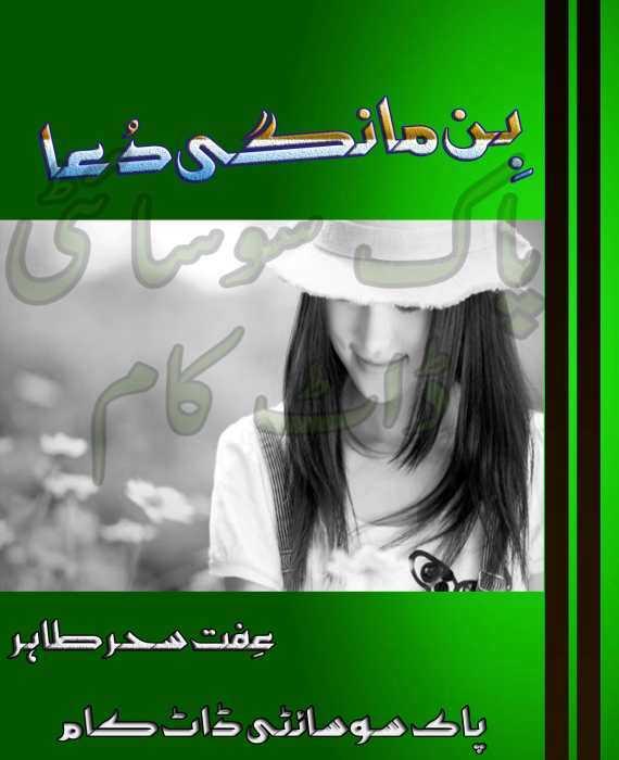 Bin Mangi Dua Full Novel Pdf