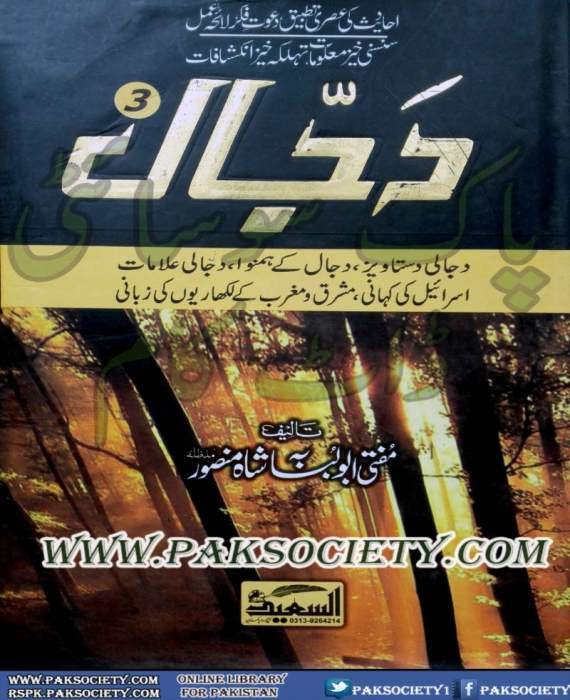 Dajjal 3 By Mufti Abu Lubabah Shah Mansoor