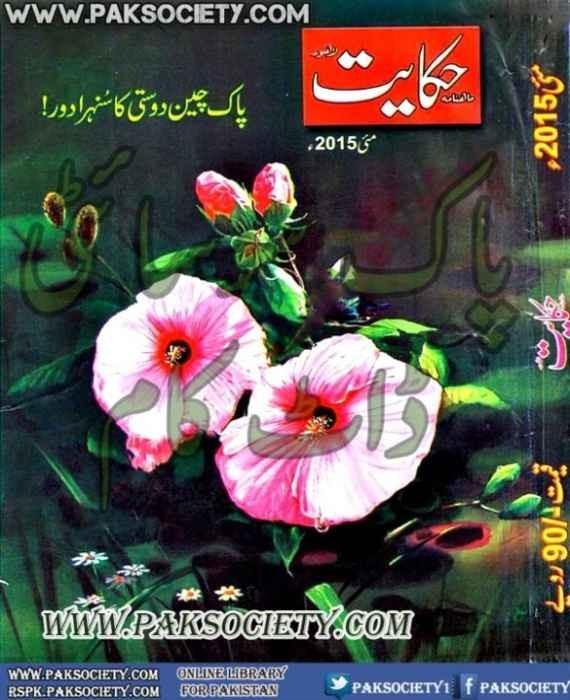 Hakayat Digest May 2015