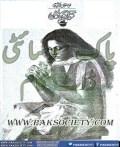 Karam Ki Barish By Qurat Ul Ain Khurram Hashmi