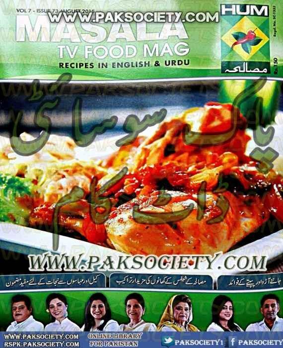 Masalah Magazine August 2015