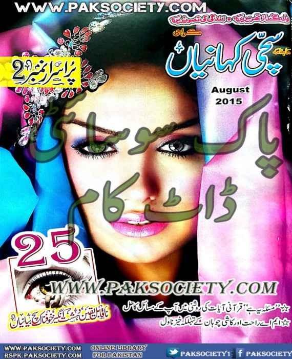 Sachi Kahaniyan Digest August 2015