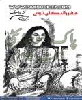 Safar Raigan To Hai By Ghazal Yasir Malik