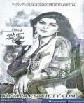 Wo Ek Lamha By Nayab Jillani