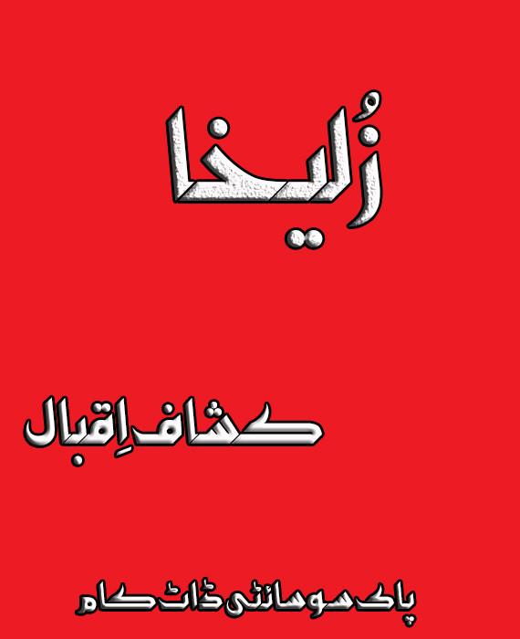 Zulekha By Kashaaf Iqbal